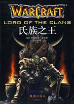 魔兽争霸:氏族之王(Warcraft Adventures: Lord of the Clans)PC破解版