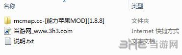 我的世界1.8.8能力苹果MOD截图5