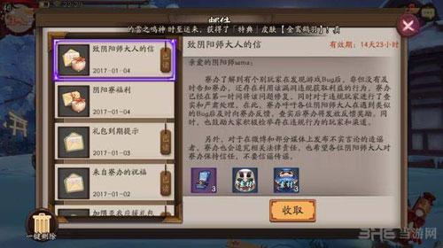 阴阳师图片4