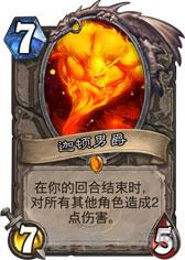 炉石传说截图5