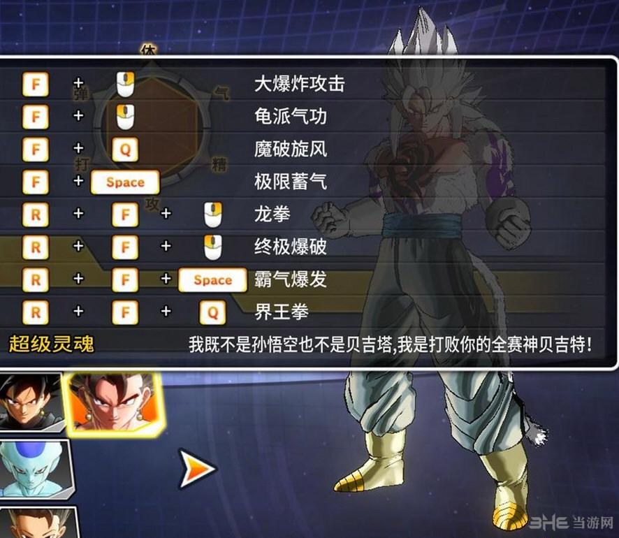 龙珠:超宇宙2全赛神贝吉特MOD截图0