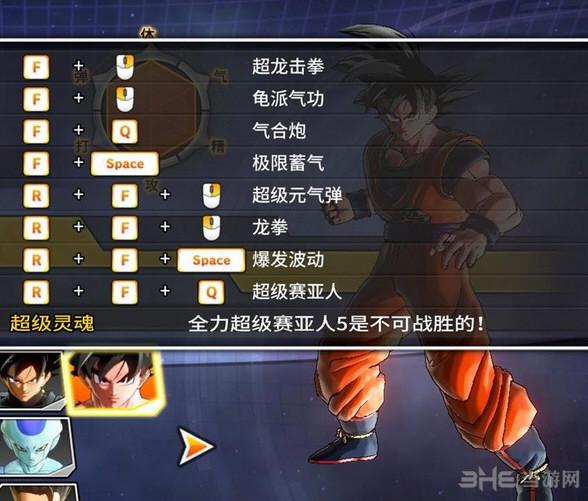 龙珠:超宇宙2超赛3-5孙悟空MOD截图0