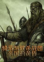 骑马与砍杀战团帝国的黄昏汉化中文破解硬盘版V1.168