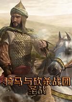 骑马与砍杀战团圣战1.12汉化中文破解硬盘版