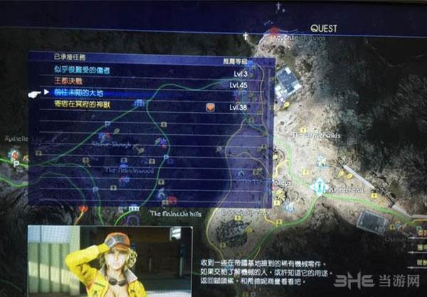 最终幻想15截图5