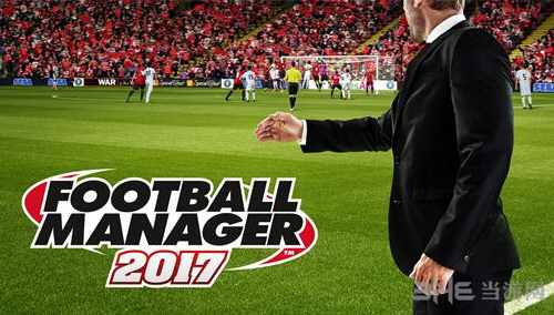 足球经理2017图片