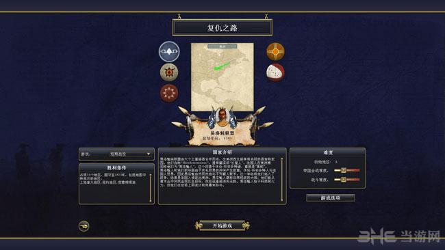 帝国全面战争截图1