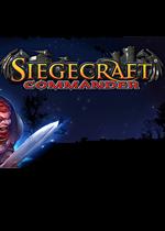 攻城战指挥官(Siegecraft Commander)硬盘破解版v1.2.4074