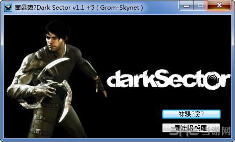 黑暗地带修改器五项Grom-Skynet版截图0