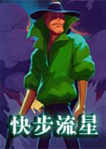 快步流星(Standby)中文硬盘版
