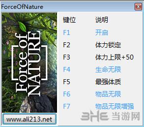 自然之力六项修改器截图0