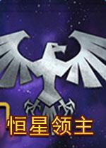 恒星领主(Stellar Monarch)PC硬盘版