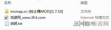 我的世界1.7.10粘土桶MOD截图5