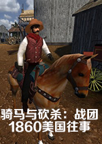 骑马与砍杀战团1860美国往事汉化中文硬盘版V1.5
