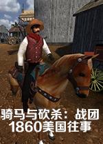 �T�R�c砍���F1860美��往事�h化中文硬�P版V1.5