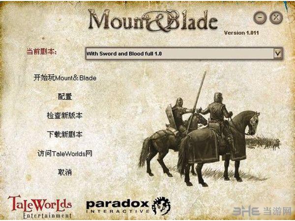 骑马与砍杀血与剑截图0