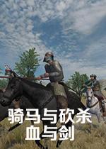骑马与砍杀血与剑汉化中文硬盘版V1.1