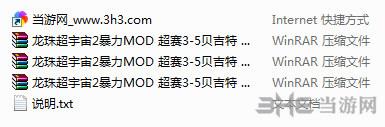 龙珠:超宇宙2超赛3-5贝吉特MOD截图1