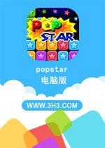 popstar电脑版PC安卓破解版v2.0.8
