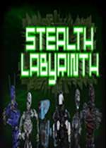 隐形迷宫(Stealth Labyrinth)PC硬盘版