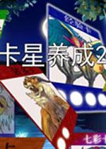 卡星养成2中文硬盘版