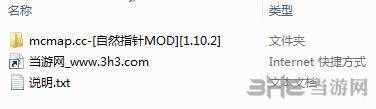 我的世界1.10.2自然指针MOD截图5