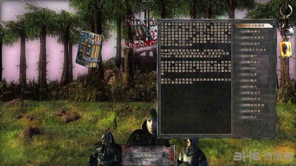 王国战争2:战场截图1