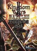 王国战争2:战场(Kingdom Wars 2:Battles)汉化中文整合Rise Again升级档+Undead Cometh DLC破解版v2.3