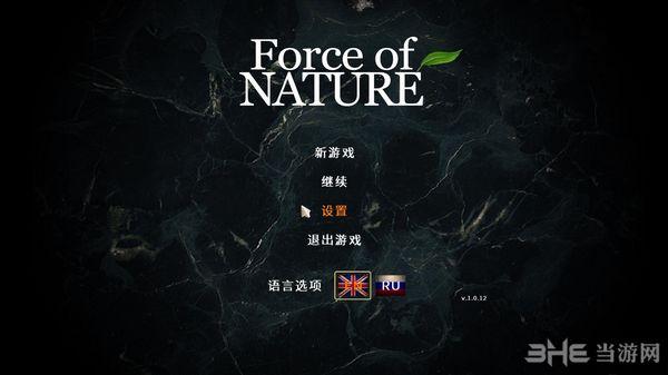 自然之力轩辕汉化组汉化补丁截图0