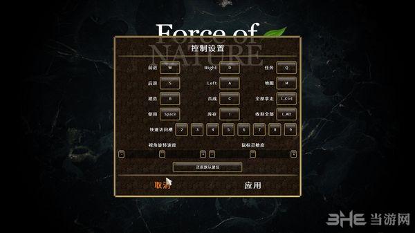 自然之力轩辕汉化组汉化补丁截图1