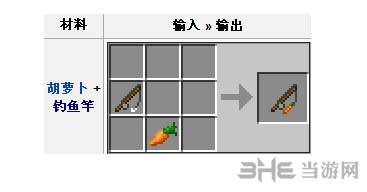 我的世界胡萝卜钓竿截图2