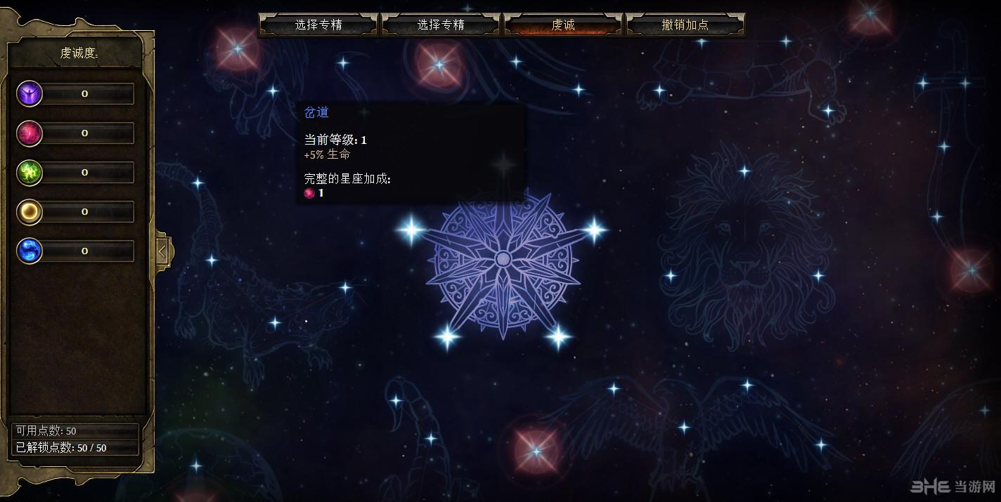恐怖黎明专精技能星座模拟器汉化版截图0