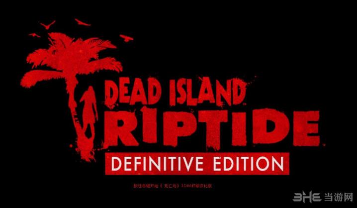 死亡岛激潮终极版十三项修改器截图0
