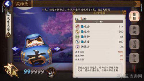 阴阳师图片1