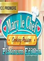 大厨玛丽:烹饪激情(Mary le Chef - Cooking Passion)白金硬盘版
