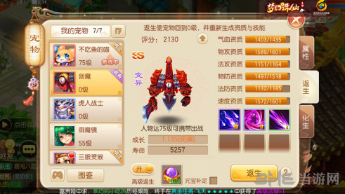 幻诛仙手游75级宝宝截图3