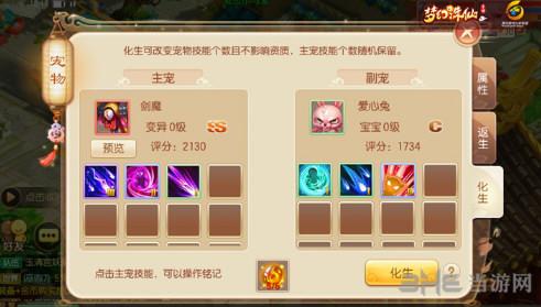 幻诛仙手游75级宝宝截图4
