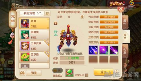 幻诛仙手游75级宝宝截图2