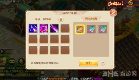 幻诛仙手游75级宝宝截图5
