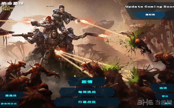 绝命星球LMAO中文汉化补丁截图1