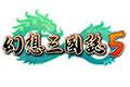 《幻想三国志5》参加台北电玩展,游戏前瞻视频放出