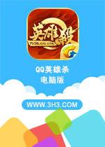 qq英雄杀电脑版PC安卓版v3.11.0