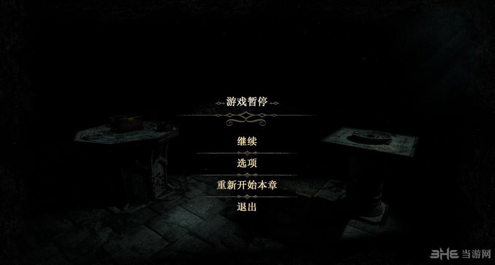未上锁的房间2简体中文汉化补丁截图1
