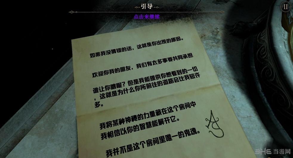 未上锁的房间2简体中文汉化补丁截图3