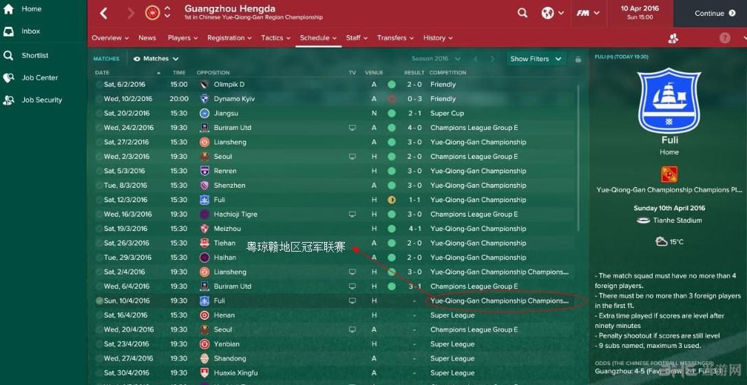 FM2017中国联赛补丁(崭新的中国联赛体系架构)截图0