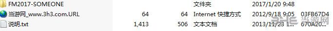FM2017现实没成名的PA160以上球员SHORTLIST截图1