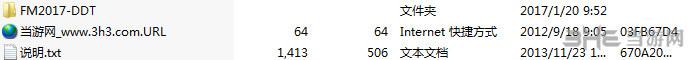 FM2017高潜力球员DDT文件(PA160+)截图1