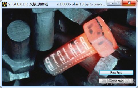 潜行者切尔诺贝利的阴影十三项修改器截图0