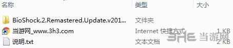 生化奇兵2:重制版1号升级档+免DVD补丁截图1