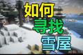 我的世界雪屋、遗迹及村庄位置视频攻略